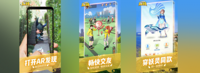 Tencent Pokemon Go Copy Rip off